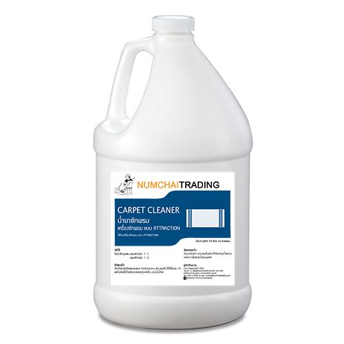 น้ำยาซักพรม เครื่องซักพรม แบบ ATTRACTION (CARPET CLEANER)