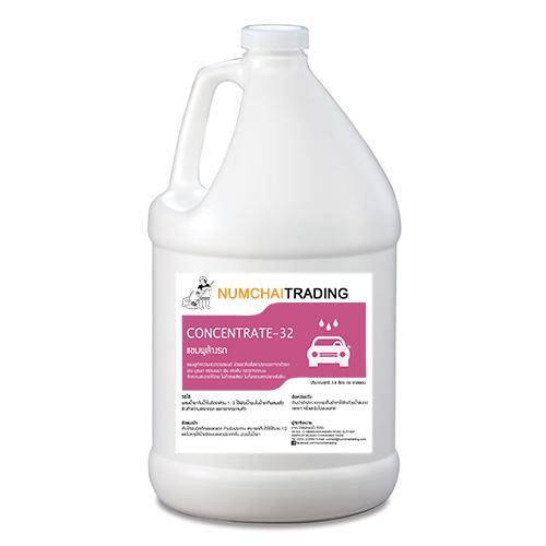 แชมพูล้างรถ (CONCENTRATE-32)