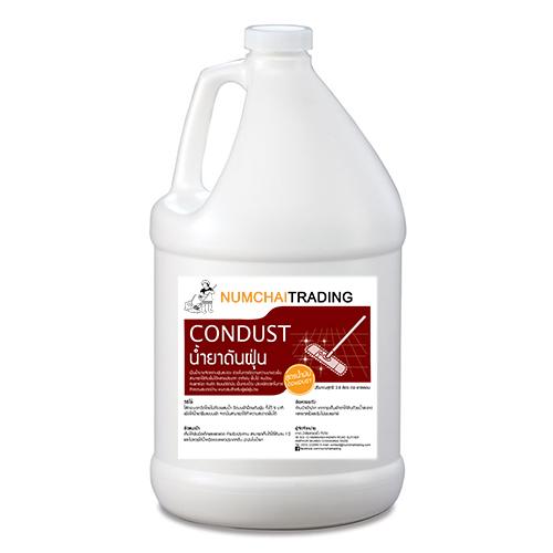 น้ำยาดันฝุ่นเก็บฝุ่น (CONDUST) สูตรน้ำหอม