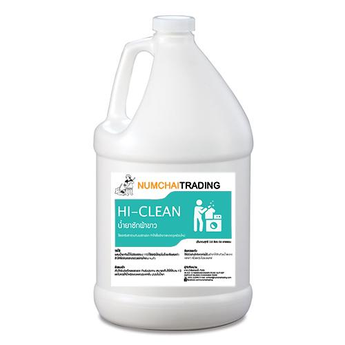 น้ำยาซักผ้าขาว (HI-CLEAN)