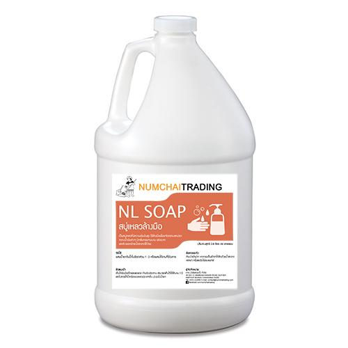 สบู่เหลวล้างมือ (NL SOAP)